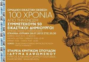 100-xronia-apo-thn-enosi-mia-eikastiki-matia-apo-to-XANIaRT