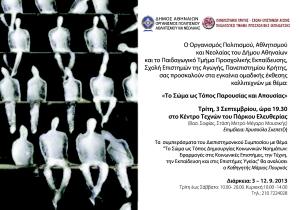 Πρόσκληση σε έκθεση στην Αθήνα